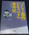 Paku_jikenshi2_2