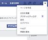 Facebook_act