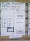 Ayuka_map